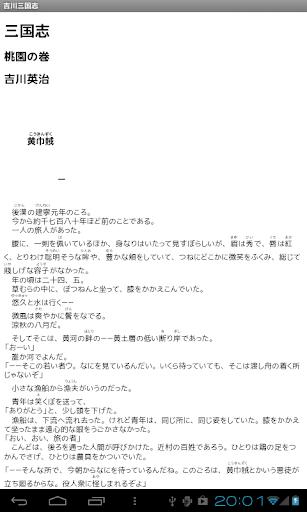 【免費書籍App】全巻無料 三国志(吉川英治) [青空文庫]-APP點子
