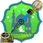 Qibla Compass & Prayer Time