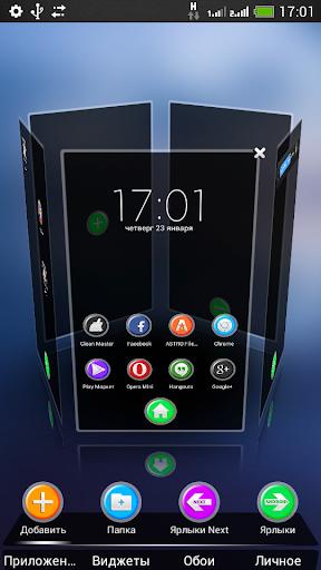 لانشر رائع يغير هاتفك Next Launcher ****l مجموعة ثمزات روعه,بوابة 2013 zM0dtiEgIjnO_bcdYoUr