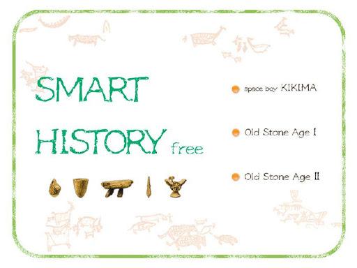 【免費教育App】Smart History Free-APP點子