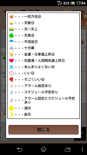 開運福暦カレンダー Sample by ... : 暦 2014 六曜 : すべての講義