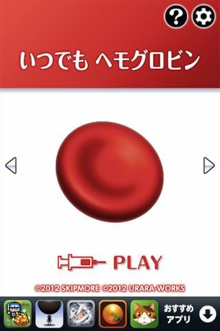 Hemoglobin Hospital 1.2 Windows u7528 1