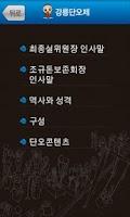 Screenshot of 강릉단오제