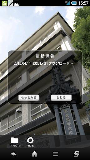 帝京短期大学