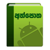 Athpotha for Android