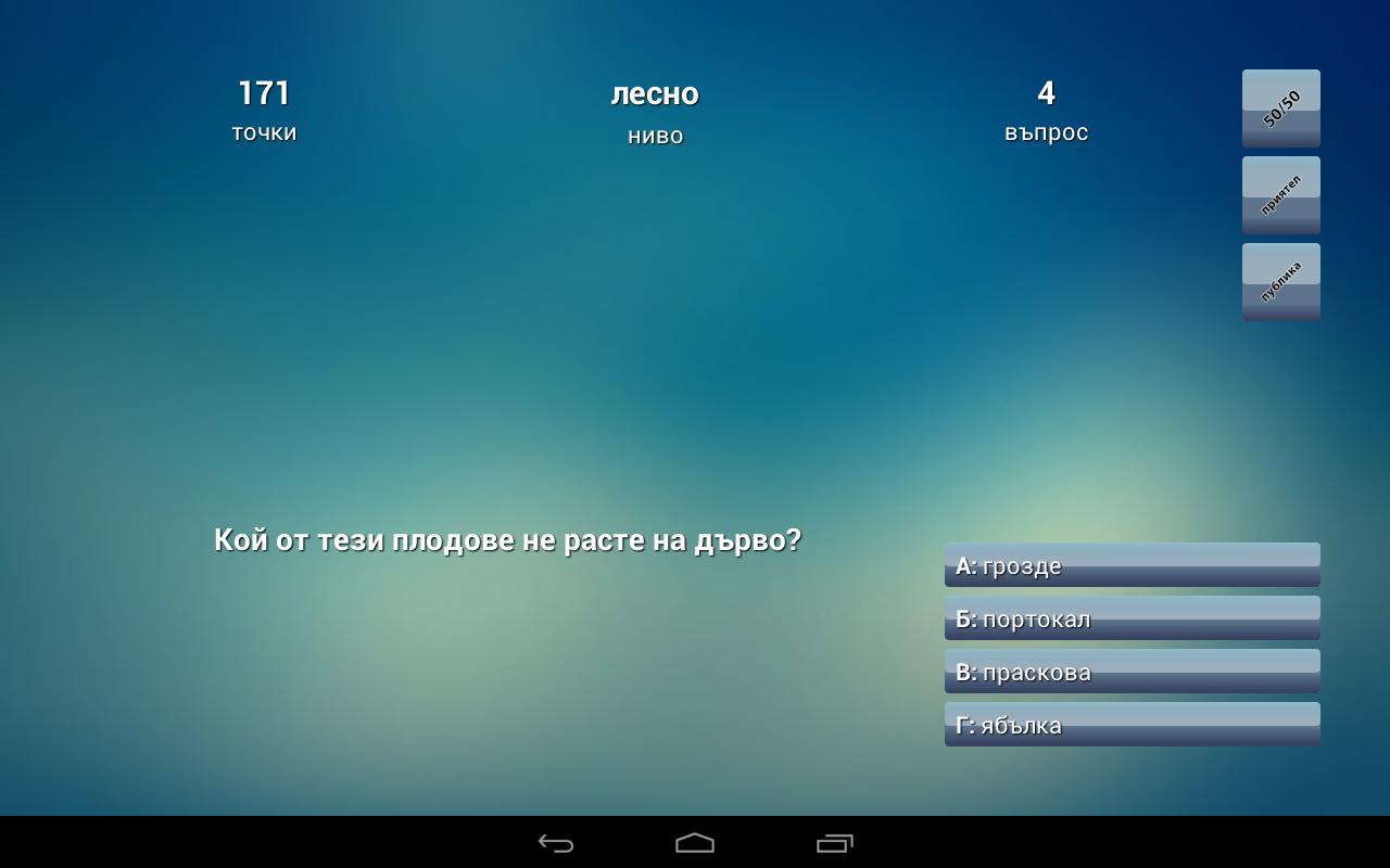 Умен ли си? - screenshot