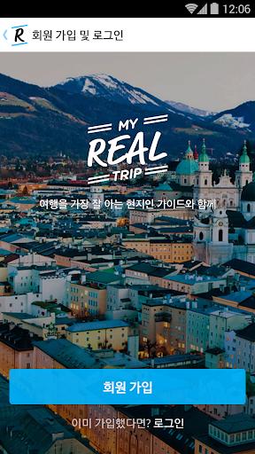 마이리얼트립 - 해외 여행 준비 현지 투어 및 코스