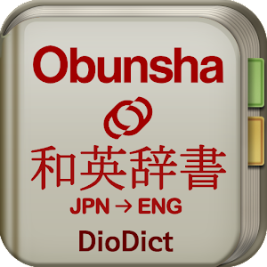 Japanese->English Dictionary 書籍 App LOGO-APP試玩