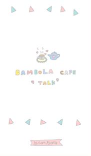 밤볼라 CAFE 카카오톡 테마