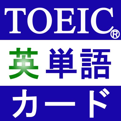 厳選したTOEIC®TEST重要英単語 教育 App LOGO-硬是要APP