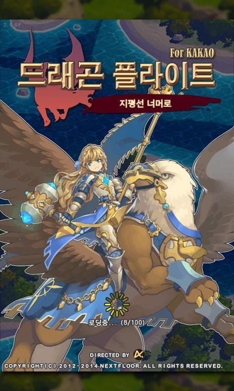DragonFlight for Kakao - screenshot