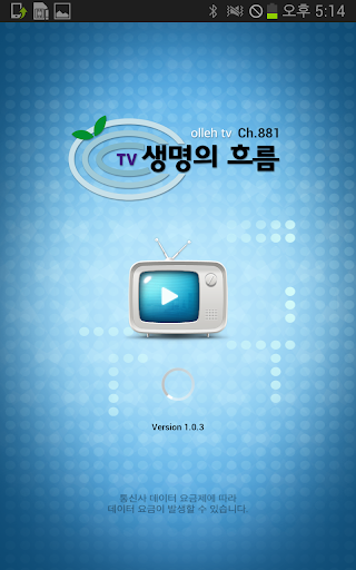 생명의 흐름 TV Life Stream TV