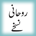 Roohani Nuskhai (URDU) icon