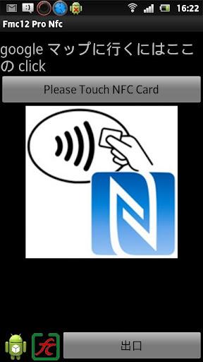 9-FMC12Pro NFC V.日本人