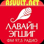 Лавайн Эгшиг ФМ97.5 - Mongol