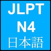 Jlpt N4 Flashcards