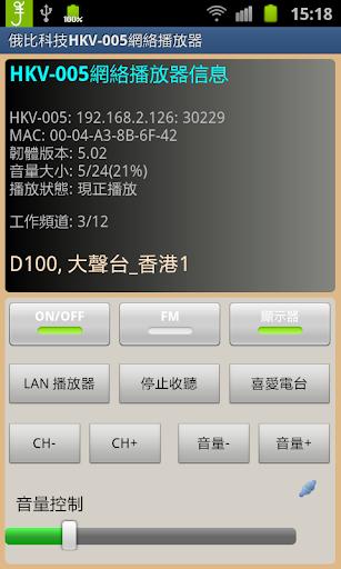 HKV-15網絡播放器 HKV-15 Radio