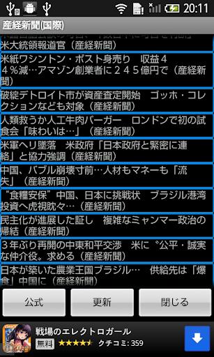 高速新聞 産経-国際