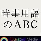 時事用語のABC~時事用語辞典のパイオニアsince2000