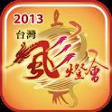 2013台灣燈會在新竹縣 icon