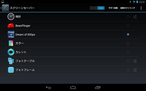 無料摄影AppのDream of 500px 記事Game