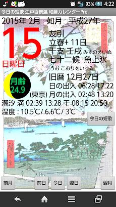今日の短歌 名所江戸百景選 和暦カレンダーのおすすめ画像1