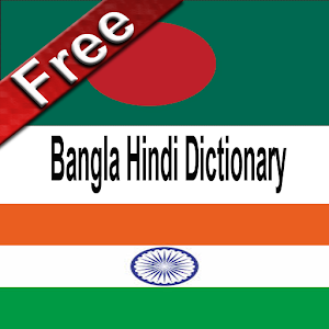 bangla dictionary app download for mobile