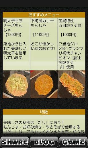 TsukishimaMonjaTakarajima 1.0 Windows u7528 2