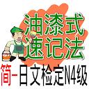 油漆式速记法-日文检定N4级简体版 APK