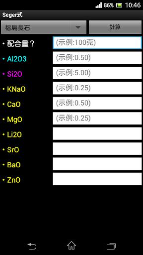 Seger式(陶)