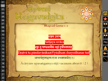 Bhagvad Geeta 1- screenshot thumbnail