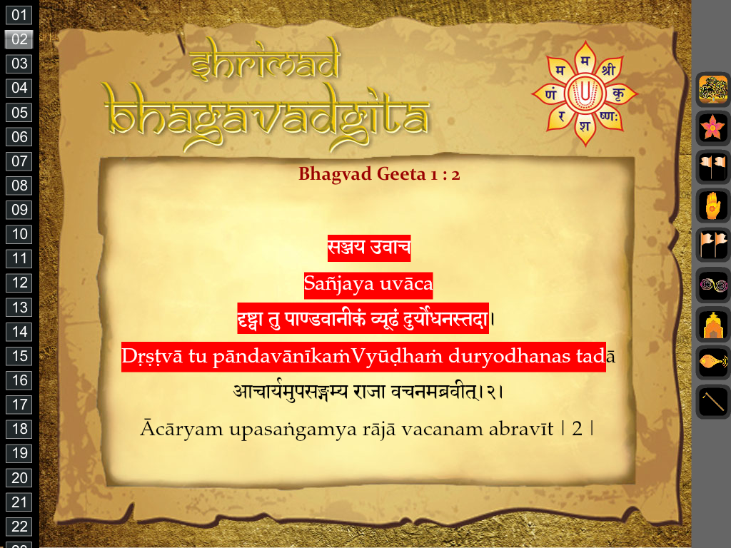 Bhagvad Geeta 1 - screenshot