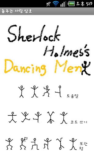 셜록홈즈 춤추는 사람 암호
