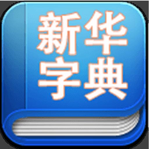 新华字典 書籍 App LOGO-APP試玩