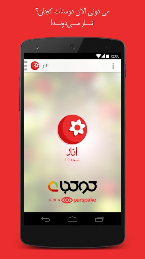 Anar- screenshot