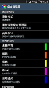 燈光管理器 - LED 設定