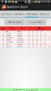 밀리언아서 계산기 (요정 데미지 계산기, 강화 계산기) - screenshot thumbnail