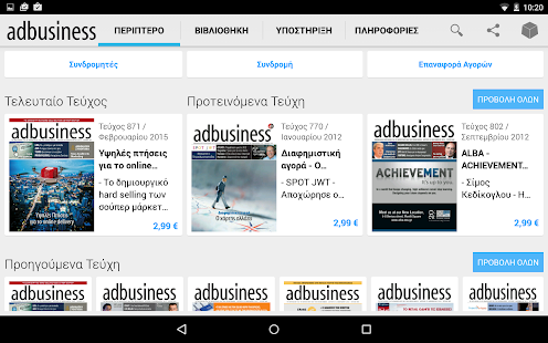 AdBusiness- screenshot thumbnail