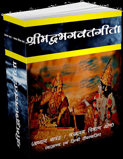Srimadbhagwat Geeta Adhyay 17