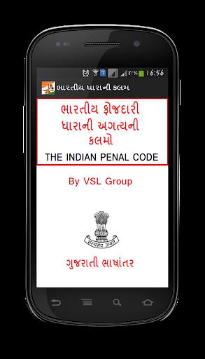 ભારતીય કલમો INDIAN PENAL CODE