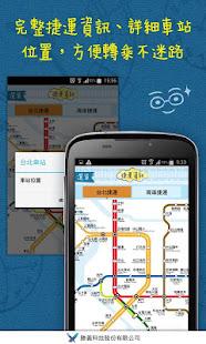 有軌時刻表(台鐵、高鐵時刻查詢)  螢幕截圖 6