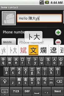 Cangjie keyboard - screenshot thumbnail