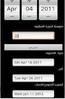 Screenshot of حاسبة الحمل Pregnancy Calc