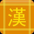 한자플러스[한자공부, 한자쓰기] icon