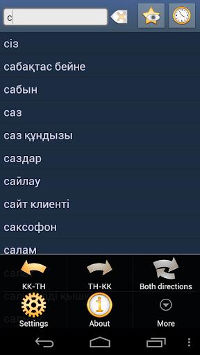 Казахско Тайский Словарь