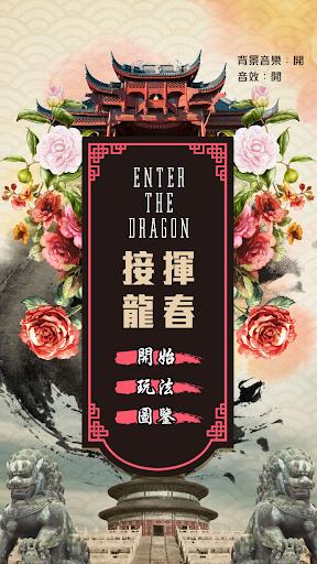 Enter The Dragon