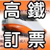 高鐵訂票(高鐵時刻表)