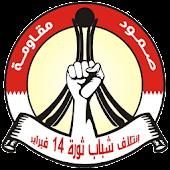 coalition 14 February