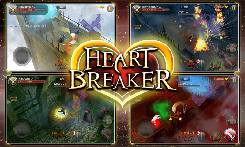 Heart Breaker- screenshot