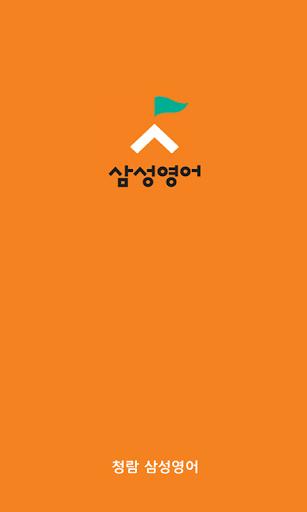 청람삼성영어 청람초 청람초등학교 경서동